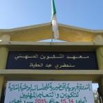 La circonscription de Sidi Bel Abbes organise une conférence régionale aux 2èmes assises de la formation et de l'enseignement professionnels.