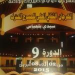 """Sidi Bel Abbes dans sa 9 ème édition organise """" le festival culturel local du théâtre professionnel""""."""
