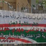 Journée  d'étude régionale  organisée par l'inspection du travail de la wilaya de Sidi Bel Abbes