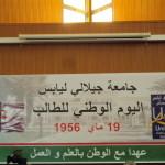 L' U.D.L. de Sidi Bel Abbés célèbre la journée nationale de l'étudiant .