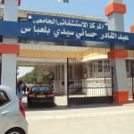 Le  C.H.U Hassani Abdelkader de Sidi Bel Abbés  visité!.
