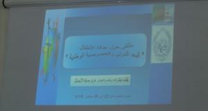 Séminaire ayant pour thème » L'enfant  face à la justice  dans la dimension internationale et la spécificité nationale».