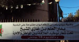 L'A.P.C. de Sidi Bel Abbes ouvre désormais ses portes  chaque jour du18 janvier