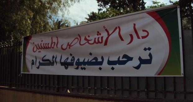 Sidi Bel Abbés célèbre  la journée nationale des personnes âgées au F.P.A.H
