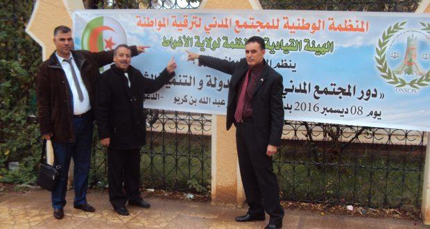 1ère Rencontre nationale de la Société civile à Laghouat : Des échanges fructueux pour une participation citoyenne au développement national.