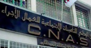 La  C.N.A.S  de  Sidi Bel Abbés  ouvre ses portes  les 30 et 31 décembre 2016.