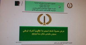 Bilan annuel d'activité 2016  de la gendarmerie nationale de Sidi Bel Abbes.