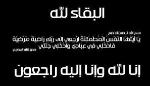 La famille Said et Miloua  endeuillée par le décès  de leurs fils Abdelkrim