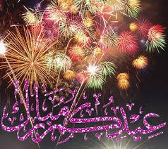 Les échos de Sidi-Bel-Abbès  vous souhaite bonne fête.