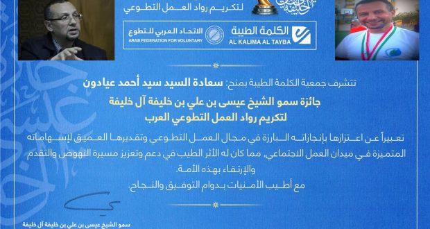 Bahreïn: L'Algérien Ayadoun Sidi Ahmed  lauréat du Prix Cheikh Aissa Al Khalifa de pionnier volontariat.
