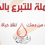 Communiqué .  Direction de la Sante et de la population  de Sidi Bel-Abbés le 17/05/2020