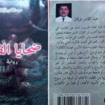 » بمناسبة اليوم العالمي للكتاب وحقوق المؤلف ،فرقاق عبد القادر يصدر روايته الأولى تحت عنوان » ضحايا الفتنة
