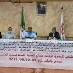 تجمع جهوي لرؤساء مصالح الحماية العامة للحماية المدنية